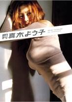 月刊 真木よう子