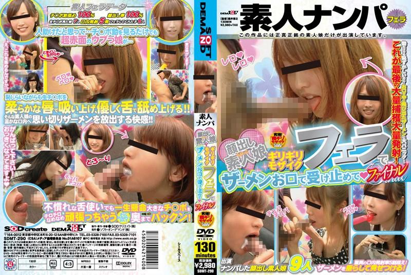 1sdmt290 [SDMT-290] 顔出し素人娘ギリギリモザイクフェラでザーメンお口で受け止めて ファイナル 通販(DVD) - erovi エロビ