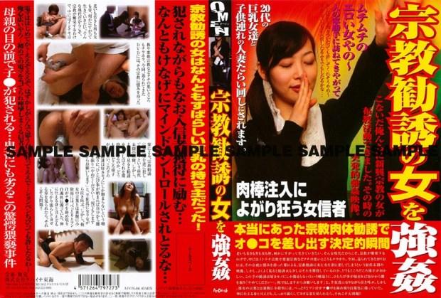 [AFON-06] 宗教勧誘の女を強姦