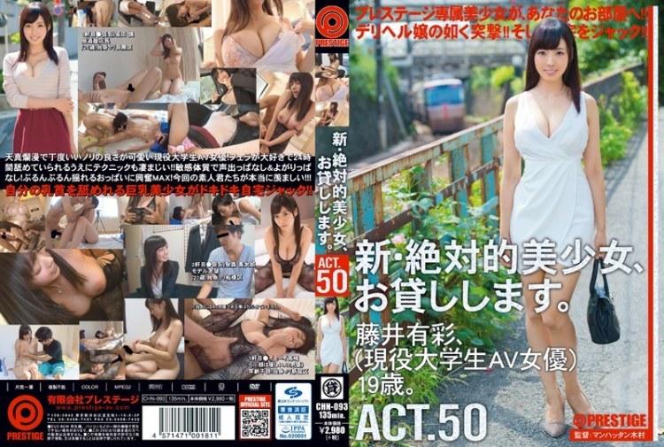 [CHN-093] 【数量限定】新・絶対的美少女、お貸しします。 ACT.50 藤井有彩