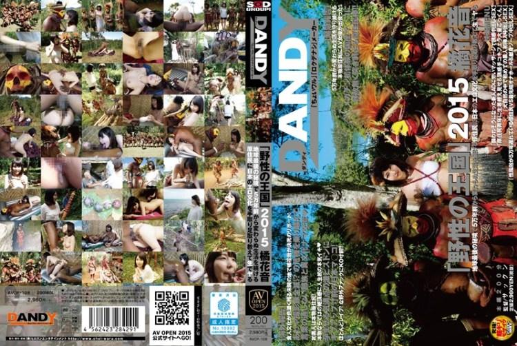 [AVOP-108] FHD 「野性の王国」2015 橘花音 地球最後の秘境で5万年前から変わらぬ生活を続ける原住民に日本のエロ文化を手取り足取り教えて生でヤる