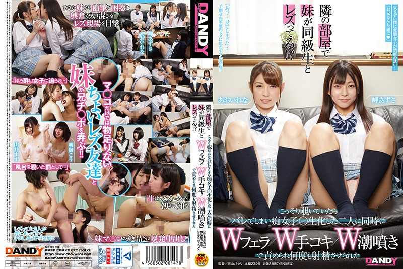 DANDY-689_A My Sister Is Lesbian With Her Classmate In The Next Room! ? If I Peeked Secretly, I Was Barre And Slut Girls ○ Two People Who Made Blam Was Blame With W Blow / W Handjob / W Tide Spout And Ejaculated Many Times