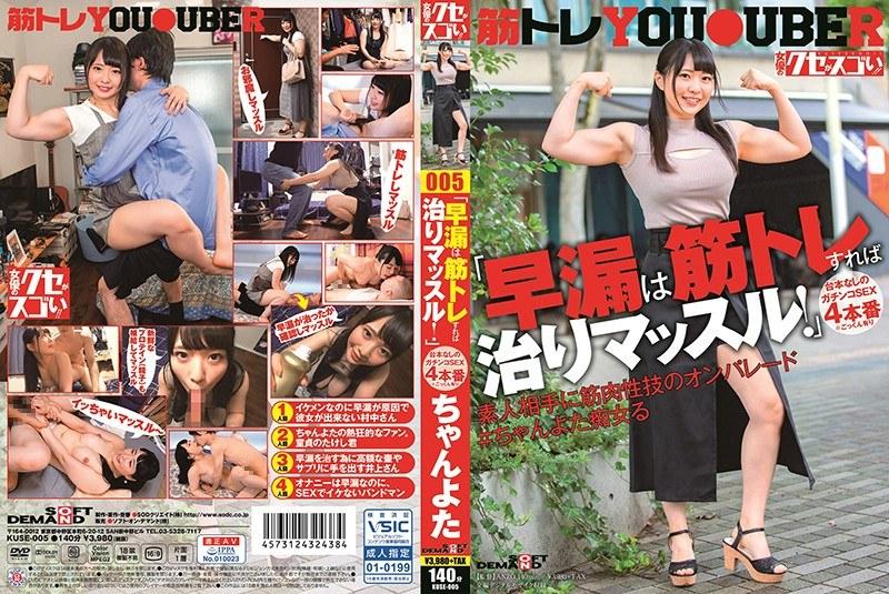 https://i1.wp.com/pics.dmm.co.jp/mono/movie/adult/1kuse005/1kuse005pl.jpg