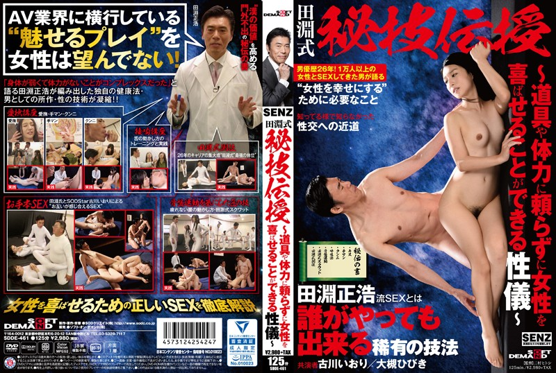 SDDE-461 How to Please Women Without Relying on Toys or Brute Force