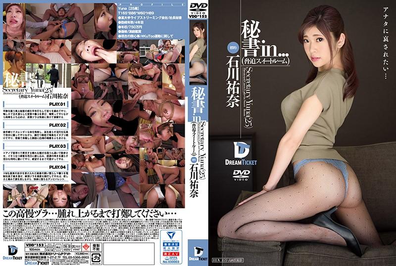 VDD-152 Secretary In… [Intimidation Suite Room] Yuna Ishikawa