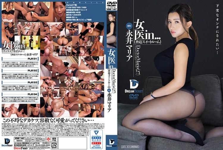 VDD-167 Female Doctor In ... (Intimidation Suite Room) Maria Nagai