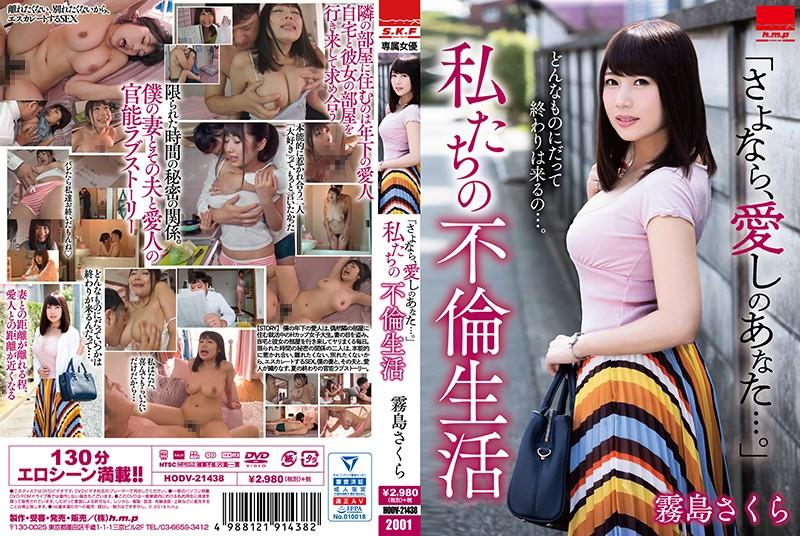 HODV-21438 Kirishima Sakura