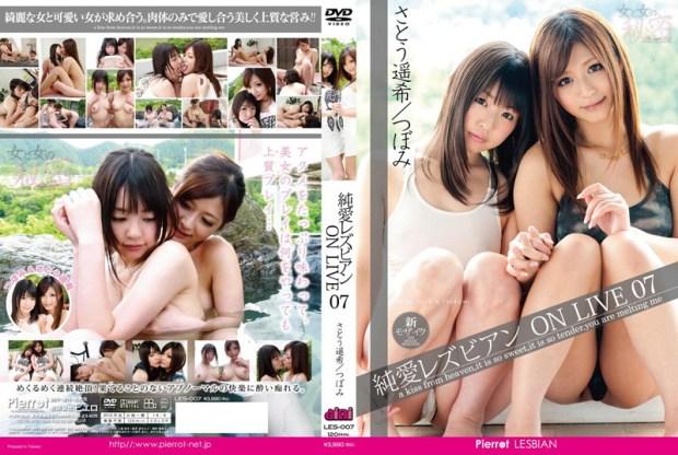 [LES-007] 純愛レズビアン ON LIVE 07