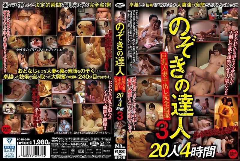 BDSR-346_B Peeping Expert Big Breasts Married Cum Inside Complete Voyeurism 20 4 Hours 3