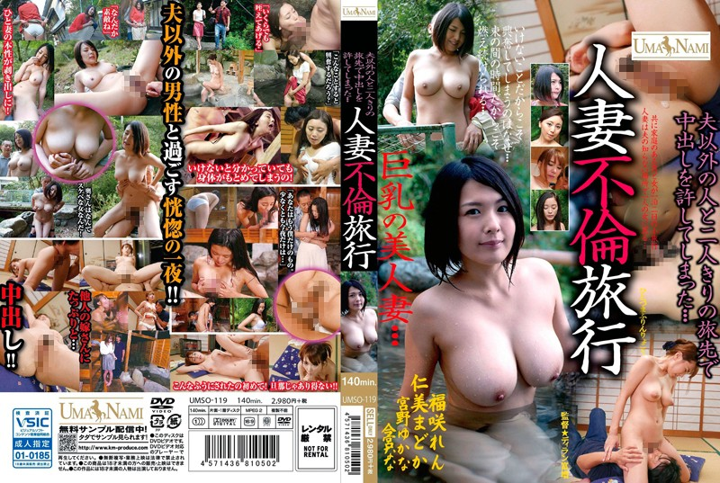 UMSO-119 A Private Vacation With Another Man