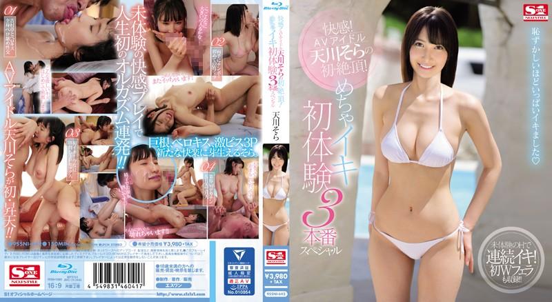 SSNI-642 Pleasure! AV Idol Tenkawa Sora's First, Perfect, Top! Mechaiki First Experience 3 Production Special (Blu-ray Disc)
