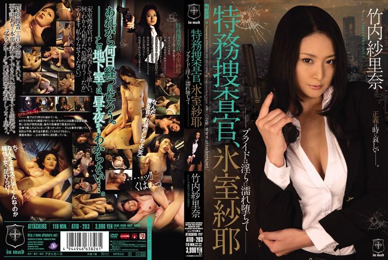 ATID-203 Investigators probe, Pride Sha Rina Takeuchi SAYA Himuro is falling indecent wet