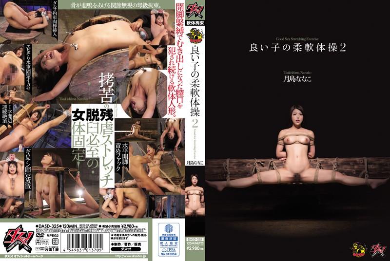 DASD-325 Calisthenics For Good Girls 2 Nanako Tsukishima