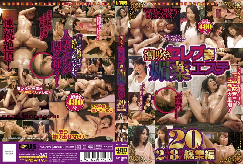 WA-285_A Squirting Celebrity Wife Aphrodisiac Este 20 People 2 Disc 8 Hours Omnibus