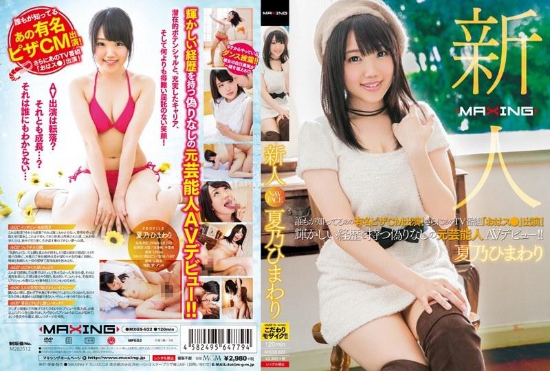 MXGS-922 Fresh Face Himawari Natsuno