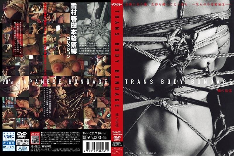 h_1126tnh021 [TNH-021] TRANS BODY BONDAGE 縄の追憶 通販(DVD) - erovi エロビ ▶2:10