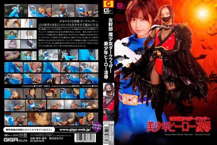 [GHPM-57] 女幹部魔少女ダークフェザー 美少年ヒーロー凌辱