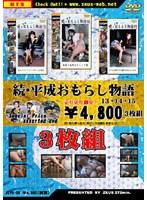 続・平成おもらし物語 13・14・15 3枚組
