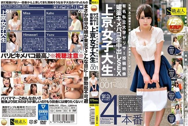 SABA-313 有名私立大学ヤリサー投稿映像 媚薬キメパコ生中出しSEX 上京女子大生 VOL.001