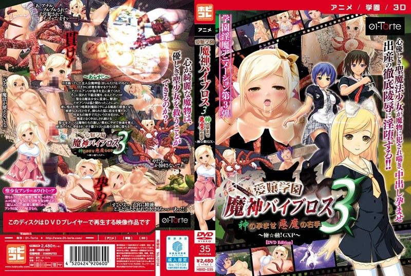 愛嬢学園 魔神バイブロス3-神の孕ませ悪魔の右手- ~極☆動!GXP~