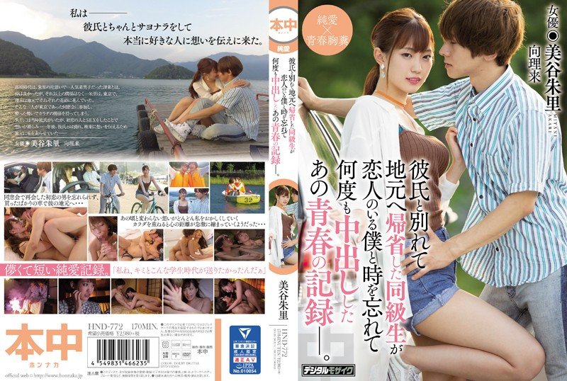 HND-772 A Classmate Who Returned To His Hometown After Breaking Up With His Boyfriend