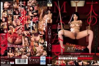 HNM-006 As One M Woman Miho Azumi Hina
