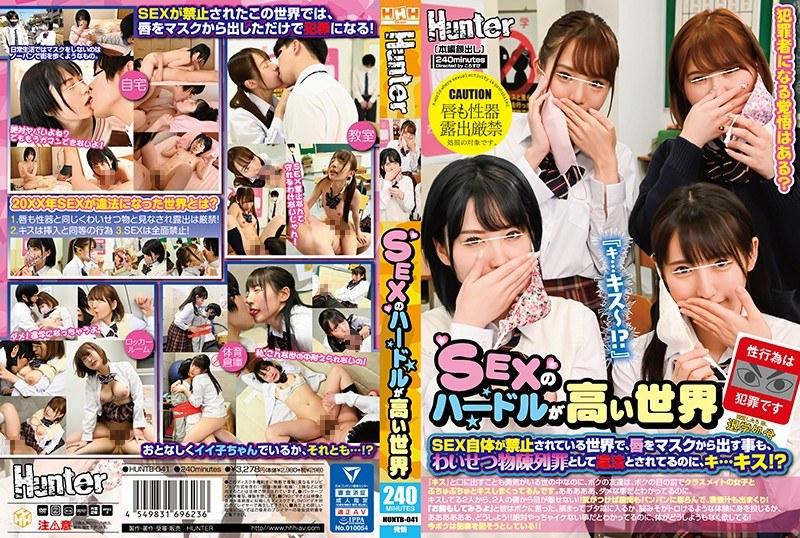 SEXのハードルが高い世界『キ…キス~!?』SEX自体が禁止されている世界で唇をマスクから出す事も、わいせつ物陳列罪として違法とされてるのに