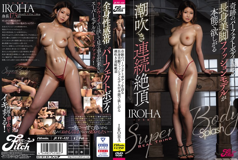 JUFE-122 A Squirting Climax That A Tall Beautiful