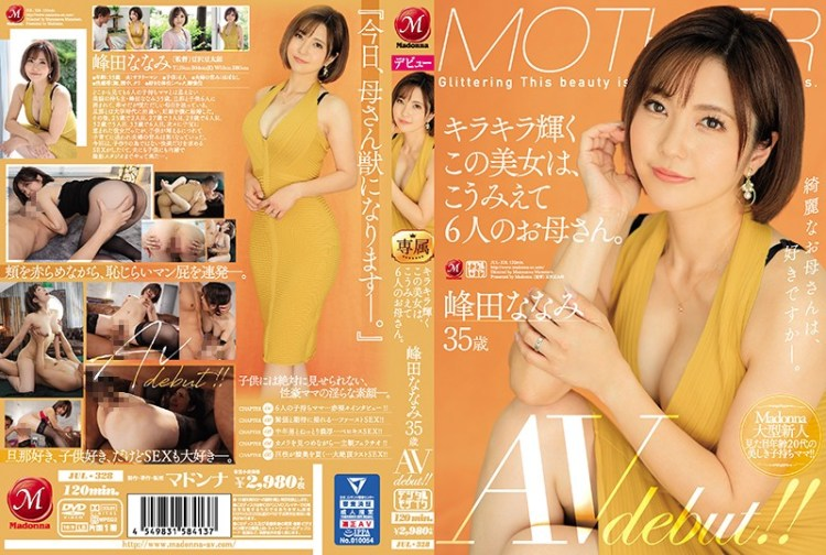 JUL-328 This Shining Beauty Is A Mother Of Six. Nanami Mineda 35 Years Old AV Debut! !!