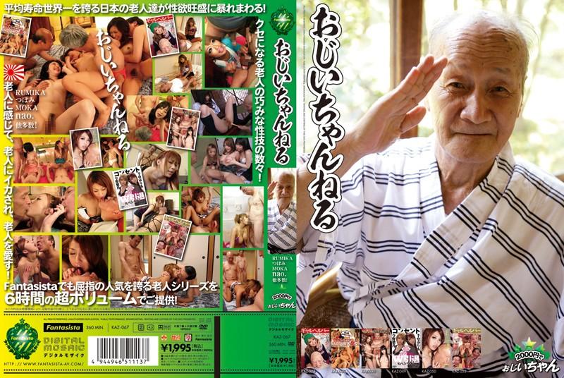 https://i1.wp.com/pics.dmm.co.jp/mono/movie/adult/kaz067/kaz067pl.jpg