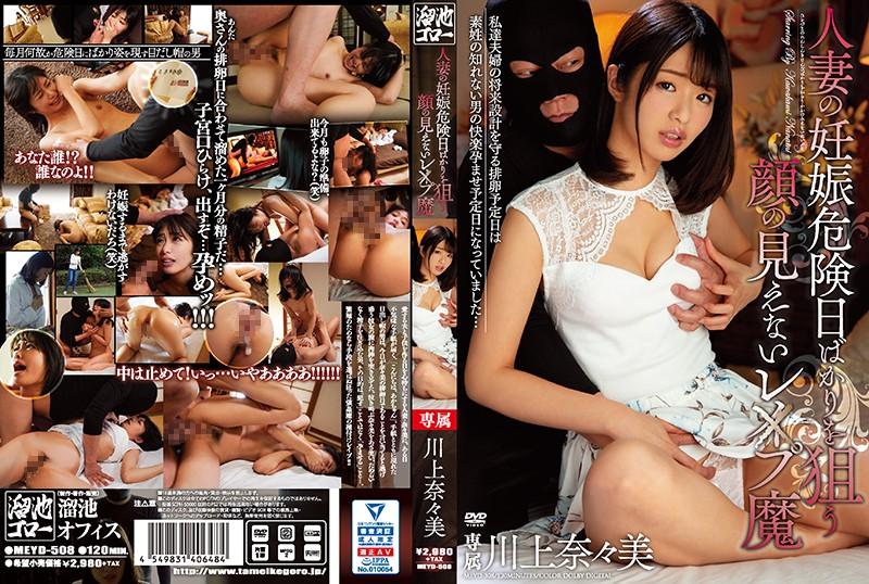 MEYD-508 Faceless Les X-Puma Kawakami Nanami Aiming At Just Pregnancy