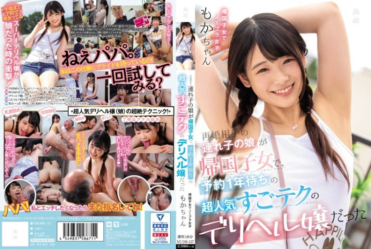 MUDR-127 Moka Kawai, The Daughter Of Her Remarriage Partner's Stepchild, Was A Returnee And Was A Very Popular Delivery Health Girl Who Had Been Waiting For A Reservation For One Year.
