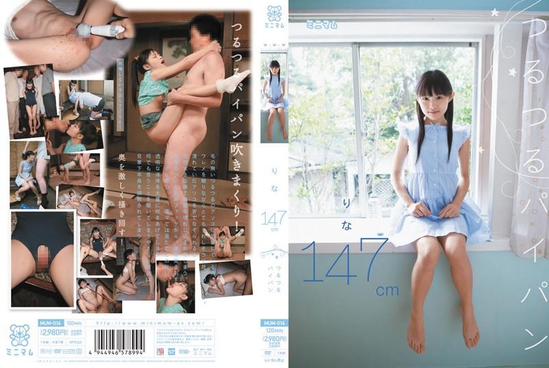mum014 [MUM-014] りな147cm 通販(DVD) - erovi エロビ