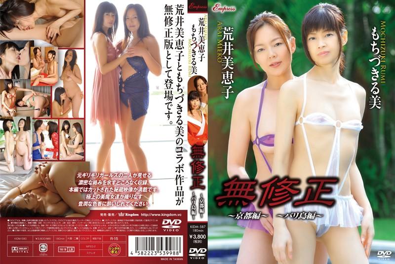 n_945kidm587 [KIDM-587] 無修正/荒井美恵子&もちづきる美 通販(DVD) - erovi エロビ