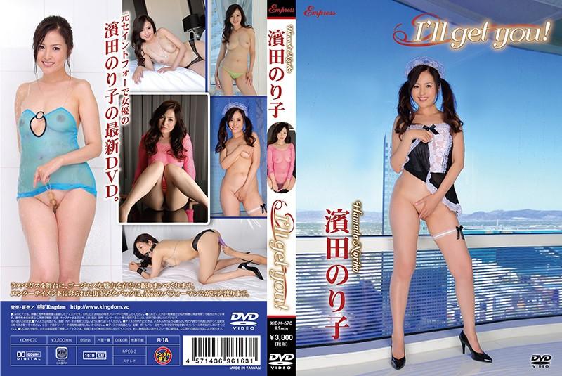 n_945kidm670 [KIDM-670] タイトル未定/濱田のり子 通販(DVD) - erovi エロビ