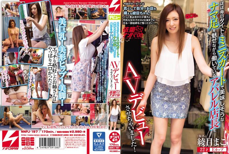 NNPJ-197 Picking Up Girls vol. 8