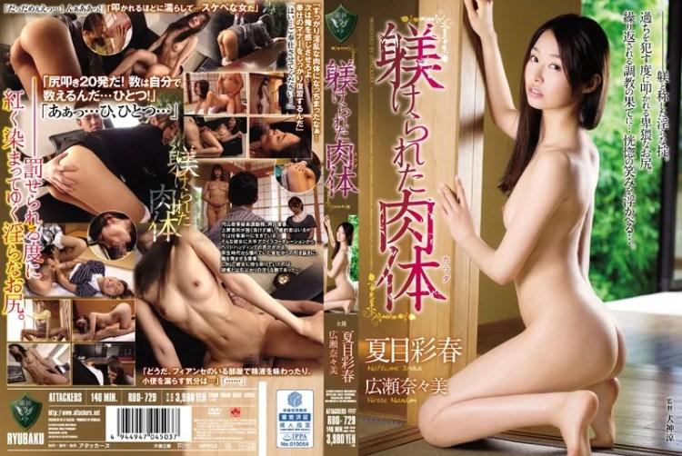 [RBD-729] 躾けられた肉体 夏目彩春 広瀬奈々美
