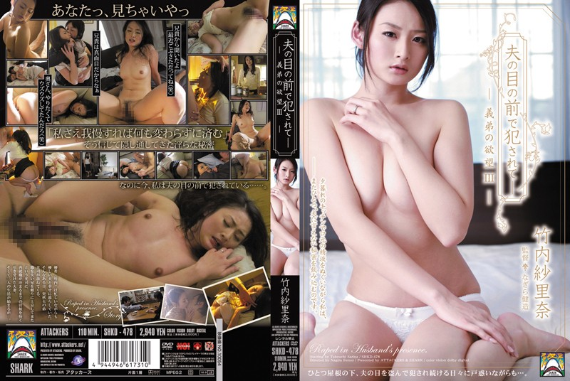 SHKD-478 Rina Takeuchi III gauze desire of brother-in-law