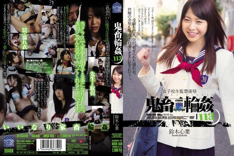 SHKD-558 Rape School Girls Confinement Devil Gangbang 113 Suzuki Kokoroha