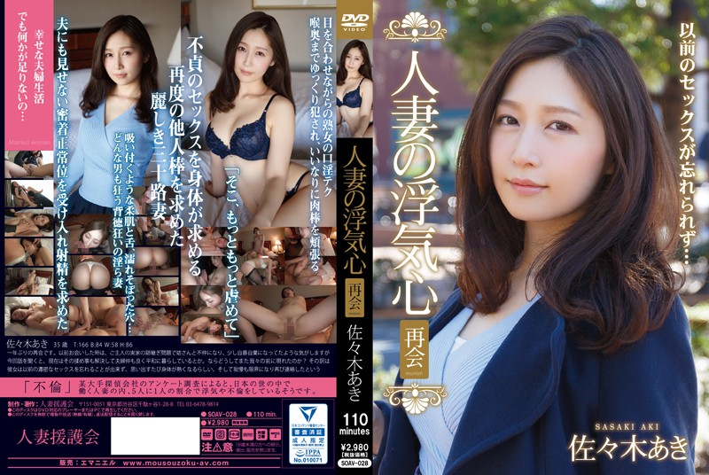 Image SOAV-028 Wife Of Cheating Heart Reunion Aki Sasaki