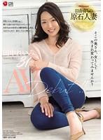 【DMM限定】田舎育ちの原石人妻 田中れいみ 31歳 AV Debut!! パンティと生写真付き