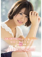 【数量限定】笑顔が可愛すぎると話題のネットアイドル 刺激を求めて自らkawaii*専属AV出演志願 若宮未來 生写真3枚付き