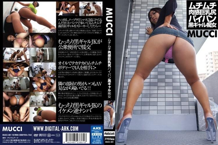 [MUCC-001] 【数量限定】MUCCI ムチムチ肉感巨乳尻パイパン黒ギャル痴女 涼谷瀬奈