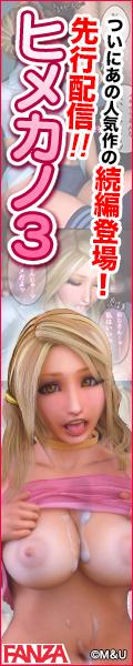 ヒメカノ3 ダウンロード販売