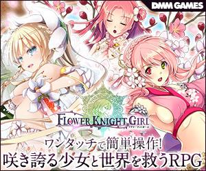 FLOWER KNIGHT GIRL オンラインゲーム