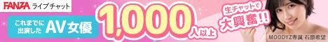 AV女優イベント(あやみ旬果)