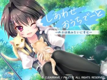 しあわせおうちでーと・結城希亜 〜休日は猫みたいに幸せ〜