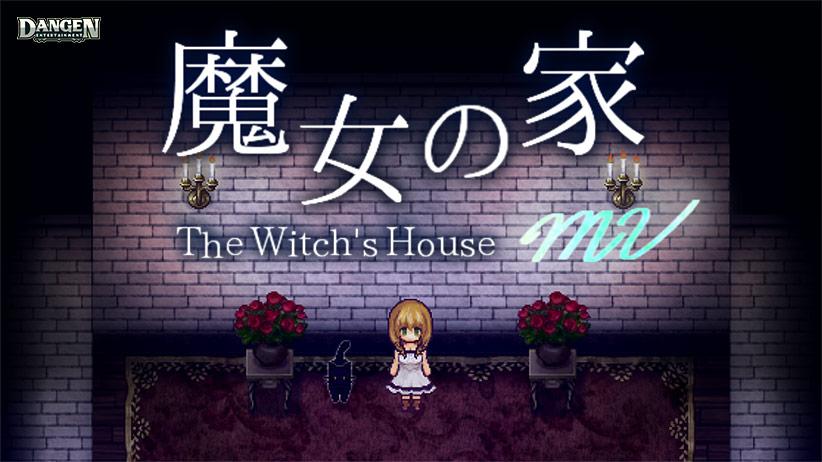 魔女の家MV