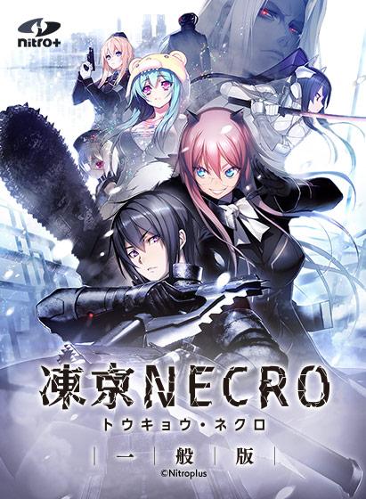 凍京NECRO<トウキョウ・ネクロ> 一般版 普及版