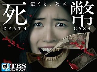 SKE48の松井珠理奈が連続ドラマ初主演!「呪われた1万円札=死幣」を手にした人間が次々と不可解な死を遂げるという本格ホラーサスペンス。松井が演じる由夏は、他人の死が見える第六感を持つ女子大生で、「死幣」を使う友人の死を'目撃'したことをきっかけに、周りで起こる不可解な事件に巻き込まれていく。また、死幣の謎を追う刑事・若本役を戸次重幸、物語の重要な鍵を握る教授・財津役には筧利夫がふんし、ストーリーに深みを持たせる。そのほか、テレビ・映画業界で注目されているネクストジェネレーションの若手俳優たちがそろっているのも見どころ。